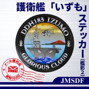 ヘリ搭載護衛艦「いずも」艦影耐水ステッカー1(航行) 鉄腕DASH 鉄腕 ダッシュ DASH|kaigunsan