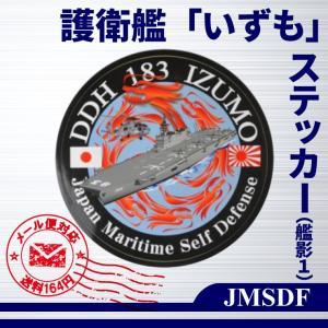 ヘリ搭載護衛艦「いずも」艦影耐水ステッカー2(全景) 鉄腕DASH 鉄腕 ダッシュ DASH|kaigunsan
