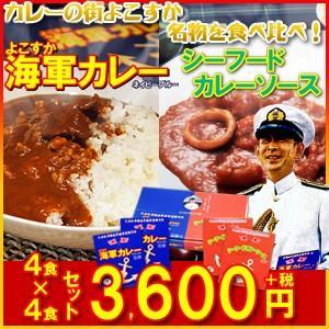 よこすか海軍カレー ネイビーブルー4食×シーフードカレーソース4食(8食分) 鉄腕DASH 鉄腕 ダッシュ DASH|kaigunsan
