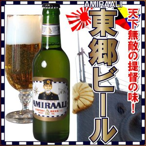 東郷ビール 330ml×1本 ピルスナー 東郷平八郎 ビール ギフト 三笠 横須賀土産 鉄腕DASH 鉄腕 ダッシュ DASH|kaigunsan