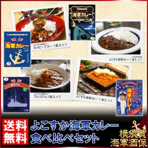 よこすか海軍カレー食べ比べセット<ネイビーブルー1食+プレミアム+TSUNAMI+進ちゃん> ご当地...