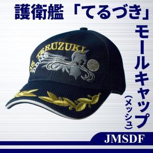 護衛艦てるづき メッシュモールキャップ 鉄腕DASH 鉄腕 ダッシュ DASH kaigunsan