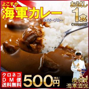 (初回購入限定)よこすか海軍カレー ネイビーブルー 1食(外...