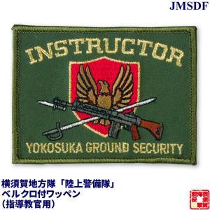横須賀地方隊 陸上警備隊指導教官用ベルクロ付ワッペン オリーブドラブ 自衛隊 海上自衛隊 海自 グッズ パッチ マジックテープ 鉄腕DASH 鉄腕 ダッシュ DASH|kaigunsan