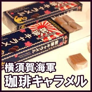 横須賀海軍珈琲キャラメル 鉄腕DASH 鉄腕 ダッシュ DASH|kaigunsan