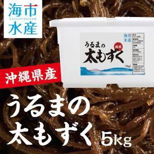 沖縄産のもずく(塩蔵タイプ)です。 塩漬けですので、お召し上りの前に塩抜きをして下さい。   ■品 ...