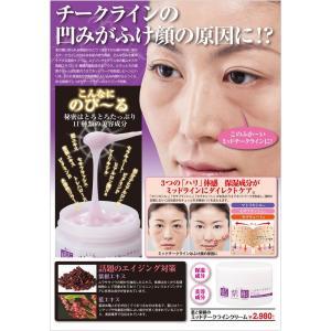 藍と紫根のミッドチークラインクリーム|kaikai-shop