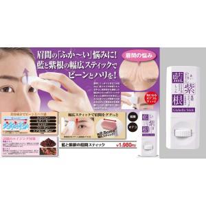 藍と紫根の眉間スティック|kaikai-shop