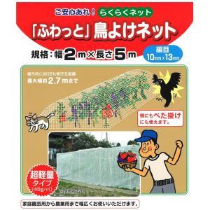 ふわっと鳥よけネット2X5m お買い得2袋 防鳥網 鳥被害|kaikai-shop