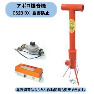 送料無料 アポロ爆音機 GS2B-DX 鳥害防止|kaikai-shop