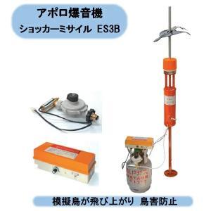 送料無料 アポロ爆音機 ショッカーミサイル ES3B 模擬鳥が飛び上がり 鳥害防止 昼夜切替|kaikai-shop