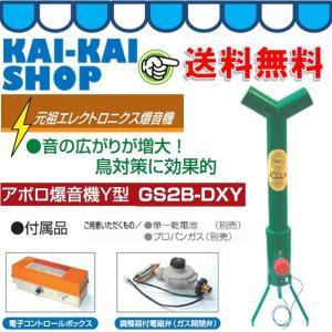 送料無料 アポロ爆音機 Y型 GS2B-DXY 残りわずか 鳥害防止 昼夜切替|kaikai-shop