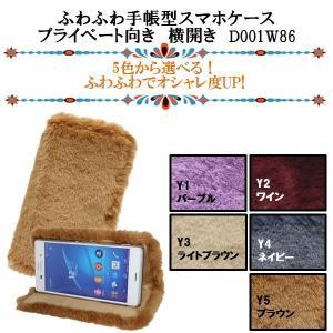全機種対応 ふわふわ手帳型カバー ミラーシート付き 横型スマホケース kaikai-shop