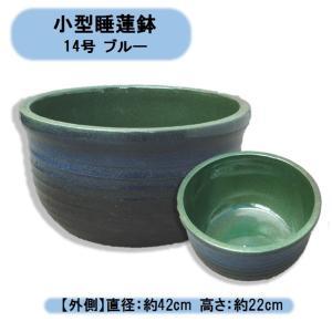 送料無料   小型睡蓮鉢 BL−L ブルー 14号  直径約42cm メダカ鉢 陶器製 スイレン鉢  kaikai-shop