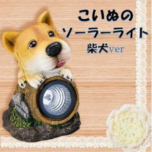 子犬付スポット型ソーラーライト 柴犬 イルミネーション オブジェ オーナメント|kaikai-shop