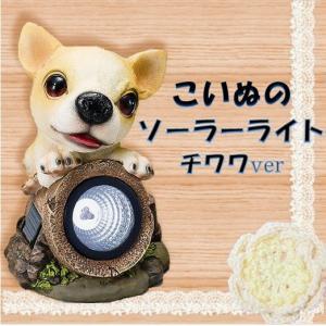 子犬付スポット型ソーラーライト チワワ イルミネーション オブジェ オーナメント|kaikai-shop
