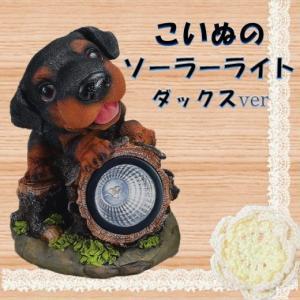 子犬付スポット型ソーラーライト ダックス イルミネーション オブジェ オーナメント|kaikai-shop
