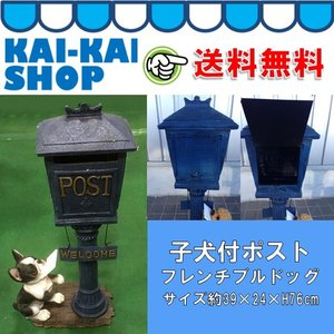 子犬付きポスト フレンチブルドッグ ポリレジン製 郵便受け|kaikai-shop