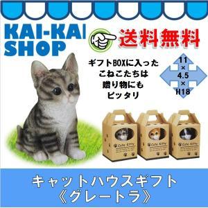 キャットハウスギフト 選んで3個 グレートラ/チャトラ/シロクロ オブジェ・オーナメント・猫置物 エイチツーオー|kaikai-shop