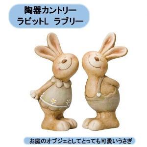 陶器カントリーラビットLラブリー 2種×1個 【2個セット】 エイチツーオー|kaikai-shop