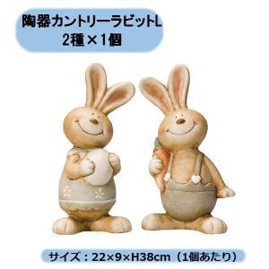 陶器カントリーラビットL 2種×1個 【2個セット】 エイチツーオー|kaikai-shop