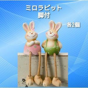 ミロラビット脚付 2種×2個 【4個セット】 エイチツーオー|kaikai-shop