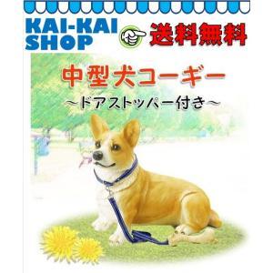 中型犬コーギー ドアストッパー付き 【単品】 エイチツーオー|kaikai-shop