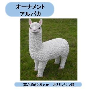 入荷致しました。 アルパカ ビッグサイズ 高さ62.5cm ポリレジン製|kaikai-shop