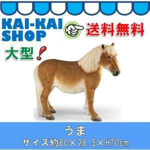 うま ビッグサイズ 高さ約70cm ポリレジン製|kaikai-shop