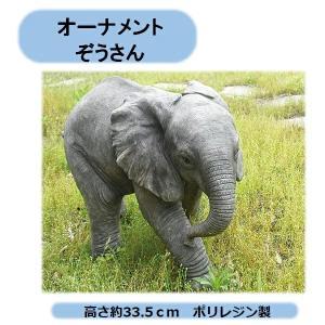 入荷致しました。 ぞうさん9567 ビッグサイズ 高さ約33.5cm ポリレジン製|kaikai-shop