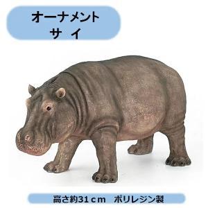 入荷致しました。 かばさん ビッグサイズ 高さ約31cm ポリレジン製|kaikai-shop