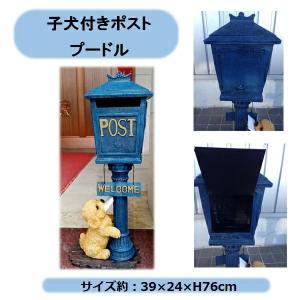 子犬付きポスト プードル ポリレジン製 郵便受け|kaikai-shop