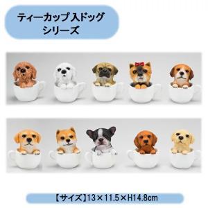 ティーカップ入ドッグ シリーズ 10種 子犬 置物 オブジェ|kaikai-shop