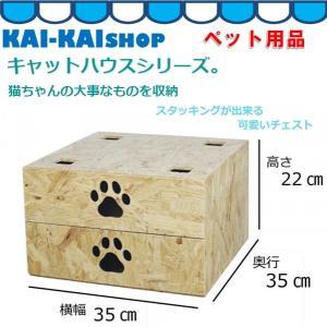 キャットハウス スタッキングチェスト G-2504N キャットハウスシリーズ商品とスタッキング|kaikai-shop