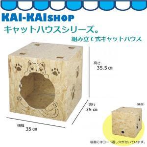 キャットハウス スタッキング G-2503N キャットハウスシリーズ商品とスタッキング|kaikai-shop