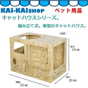 キャットハウス 車型 G-2501N|kaikai-shop