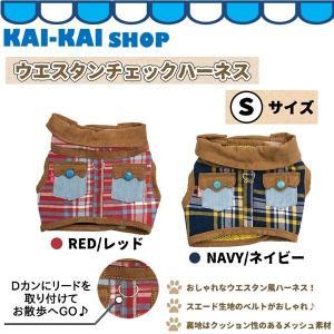 ウエスタンチェックハーネス Sサイズ 45R004 ネイビー チェック柄がかわいい!|kaikai-shop