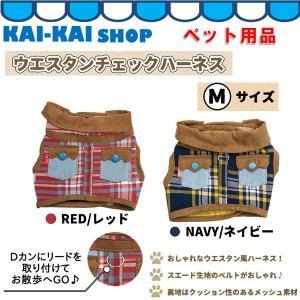 ウエスタンチェックハーネス Mサイズ 45R004 ネイビー チェック柄がかわいい!|kaikai-shop
