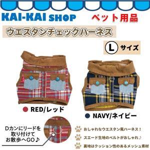ウエスタンチェックハーネス Lサイズ 45R004 レッド チェック柄がかわいい!|kaikai-shop