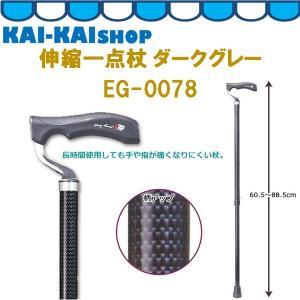 伸縮式ステッキ ダークグレー EG-0078 小型スワン型ネック TPRグリップ アルミニウム製|kaikai-shop