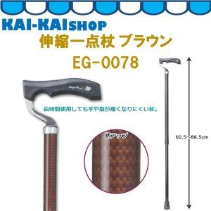 伸縮式ステッキ ブラウン EG-0078 小型スワン型ネック TPRグリップ アルミニウム製|kaikai-shop