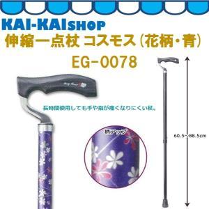 伸縮式ステッキ コスモス(花柄・青) EG-0078 小型スワン型ネック TPRグリップ アルミニウム製|kaikai-shop