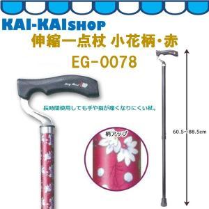 伸縮式ステッキ 小花柄・赤 EG-0078 小型スワン型ネック TPRグリップ アルミニウム製|kaikai-shop