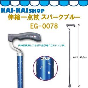 伸縮式ステッキ スパークブルー EG-0078 小型スワン型ネック TPRグリップ アルミニウム製|kaikai-shop