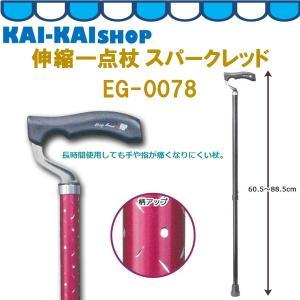 伸縮式ステッキ スパークレッド EG-0078 小型スワン型ネック TPRグリップ アルミニウム製|kaikai-shop