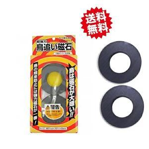 鳥避け 鳥追い磁石(2ケ入)MTB−0082 メーカーB商品|kaikai-shop