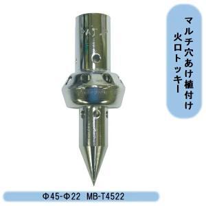 マルチ穴あけ植付け火口トッキー Φ45-Φ22 MB-T4522 メーカーB商品|kaikai-shop