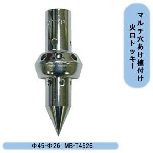マルチ穴あけ植付け火口トッキー Φ45-Φ26 MB-T4526 メーカーB商品|kaikai-shop