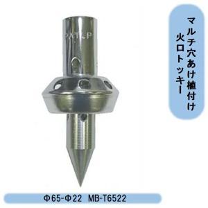 マルチ穴あけ植付け火口トッキー Φ65-Φ22 MB-T6522 メーカーB商品|kaikai-shop