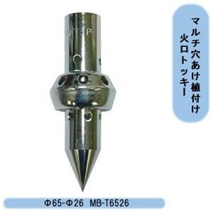 マルチ穴あけ植付け火口トッキー Φ65-Φ26 MB-T6526 メーカーB商品|kaikai-shop
